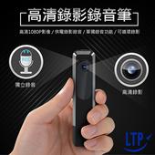 《LTP》隱藏式高畫質可錄影錄音筆(CP009(2))