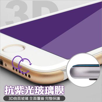 全新升級 護眼抗藍紫光 APPLE iPhone 6 6s 6Plus 6sPlus 防指紋3D曲面 全屏滿版抗紫光 抗藍光(6Plus/6sPlus_5.5吋 黑色)