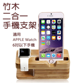 二合一竹木手機支架 底座 蘋果智能手錶 apple watch 二合一充電底座玻璃貼