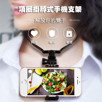 項圈式掛脖自拍手機支架 自拍支架 手機錄影支架 直播必備 第一人稱視角(白色)