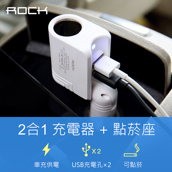 ROCK 2合1車用充電器+點菸器 2.1A雙USB 一拖二車載點菸器擴充座 可折疊收納車充 汽車充電器(黑色)