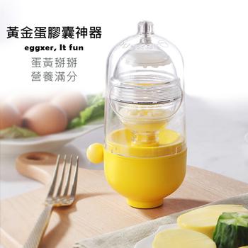 黃金蛋膠囊神器 搖蛋器 迷你甩蛋器 黃金蛋製作器