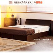 《床組【久澤木柞】》和風日式二件房間組-床頭箱+加強床底(3.5尺單人胡桃色)