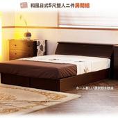 《床組【久澤木柞】》和風日式二件房間組-床頭箱+加強床底(5尺雙人胡桃色)