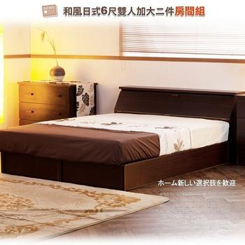 ★結帳現折★床組【久澤木柞】 和風日式二件房間組-床頭箱+加強床底(6尺雙人加大白色)