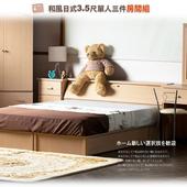 《床組【久澤木柞】》和風日式三件組-床頭箱+加強床底+獨立筒(3.5尺單人胡桃)