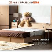 《床組【久澤木柞】》和風日式三件組-床頭箱+加強床底+獨立筒(5尺雙人胡桃色)