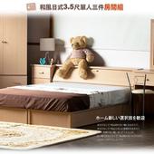 《床組【久澤木柞】》和風日式三件組-床頭箱+加強床底+獨立筒(3.5尺單人白橡)