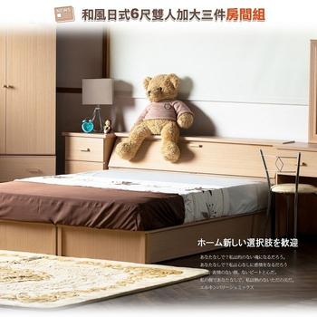 《床組【久澤木柞】》和風日式三件組-床頭箱+加強床底+獨立筒(6尺雙人加大白橡色)