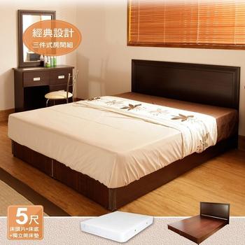 《床組【久澤木柞】》經典設計三件組-床片+床底+獨立筒(5尺雙人胡桃色)