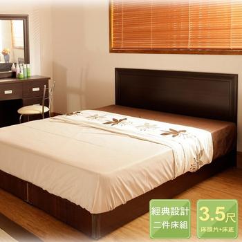 床組【久澤木柞】 經典設計二件組-床片+床底-(3.5尺單人白橡色)