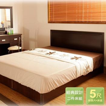 床組【久澤木柞】 經典設計二件組-床片+床底-(5尺雙人白橡色)