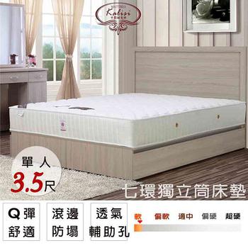 《床墊【卡莉絲名床】》范特絲英式乳膠獨立筒床墊(3.5尺單人)