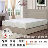《床墊【卡莉絲名床】》范特絲英式乳膠獨立筒床墊(5尺雙人)