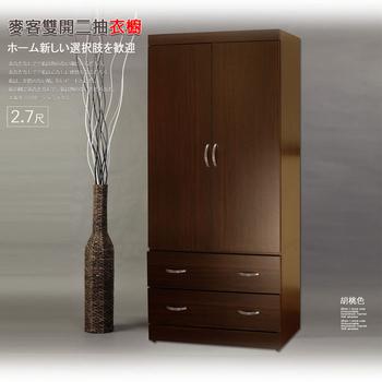 衣櫃【久澤木柞】 麥客2.7尺雙開二抽衣櫥(胡桃)