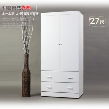 衣櫃【久澤木柞】 和風日式2.7尺衣櫥(白色)