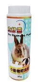 《立靈舒》小動物乾洗粉(80g)