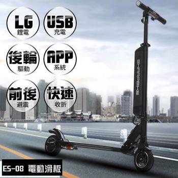 《e路通》ES-08 鋁合金 36V鋰電 三星電芯 LED燈 搭配APP功能 智能折疊 電動滑板車(ES08BK)