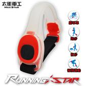 《太星電工》Running star LED夜跑 手臂燈/2入(紅光)