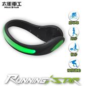 《太星電工》Running star LED夜跑 鞋環燈/2入(綠光)