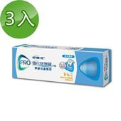 《舒酸定》強化琺瑯質兒童牙膏75g*3入/組