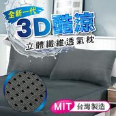《三浦太郎》☆台灣精製☆3D酷涼立體纖維透氣枕-2色任選(鐵灰)