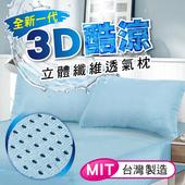 《三浦太郎》☆台灣精製☆3D酷涼立體纖維透氣枕-2色任選(淺藍)