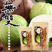 《無雙鮮果乾》無雙 燕巢 珍珠芭樂乾(75g/袋)