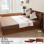 《床組【久澤木柞】》實用日式收納三件組-床片+床底+獨立筒(3.5尺單人-胡桃色)