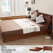 《床組【久澤木柞】》實用日式收納三件組-床片+床底+獨立筒(5尺雙人-胡桃色)
