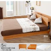 《床組【久澤木柞】》實用日式收納三件組-床片+床底+獨立筒(5尺雙人-原木色)