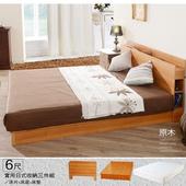 《床組【久澤木柞】》實用日式收納三件組-床片+床底+獨立筒(6尺雙人加大-原木色)