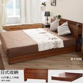 《床組【久澤木柞】》日式收納多功能二件床組-床頭+床底(3.5尺單人-胡桃色)