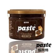 《福汎》Paste焙司特 抹醬-巧克力 口味(巧克力250g)