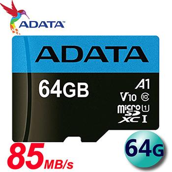 威剛 ADATA 64GB 85MB/s microSDXC TF UHS-I C10 A1 V10 記憶卡