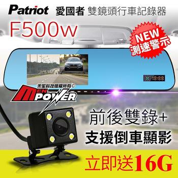 《愛國者》F500W聯詠頂規 前後雙鏡GPS測速 行車紀錄器(送16G Class10記憶卡)