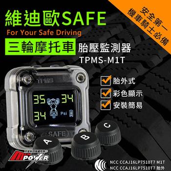 《維迪歐》小妖姬 M1T三輪機車專用 胎外式 胎壓/胎溫偵測器