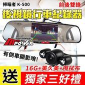 《掃瞄者》K500後照鏡雙鏡頭 行車紀錄器(送16G記憶卡+美久美汽車清潔用品+擦拭布)