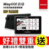 《PAPAGO》WayGo 810 5吋衛星導航 行車紀錄器(贈16G Class10記憶卡+簡易胎壓)