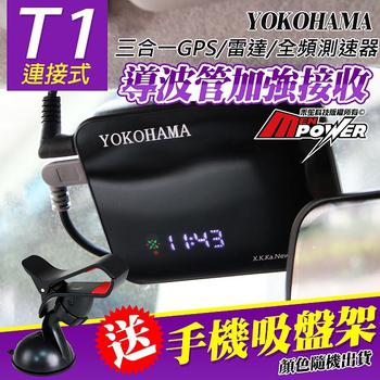 YOKOHAMA T1連接式 三合一 全頻雷達 測速器 可連接供電 行車紀錄器(贈手機夾吸盤架)