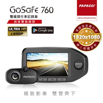 PAPAGO GoSafe GS760前後雙鏡頭 行車紀錄器(送32G Class10記憶卡)