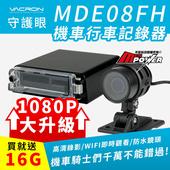 《守護眼》VACRON MDE08FH機車 防水 行車記錄器(送16G Class10記憶卡)
