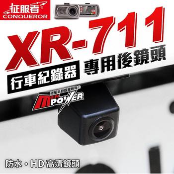 《征服者》雷達眼XR-711 HD 720P防水 後鏡頭