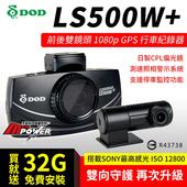 《DOD》LS500W+ 前後雙鏡頭1080p GPS行車紀錄器(送32G Class10記憶卡)