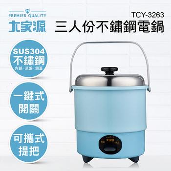 大家源 三人份電鍋(不鏽鋼內鍋) TCY-3263