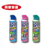 《興家安速》日本原裝免水洗冷氣清潔劑(420ml)(無香(藍))
