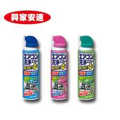 《興家安速》日本原裝免水洗冷氣清潔劑(420ml)(芬芳花香(粉))