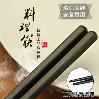 日韓上品料理合金筷(10 雙/入)