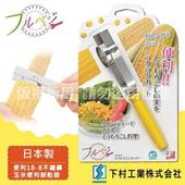 《SHIMOMURA下村工業》Fru Vege便利不銹鋼玉米便利剝粒器-日本製