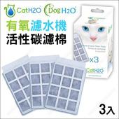 《H2O》有氧濾水機專用-活性碳濾棉3入(2入組)